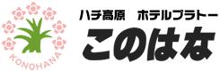 【このはな便り】ハチ高原ホテルプラトーこのはな【公式アルバム】